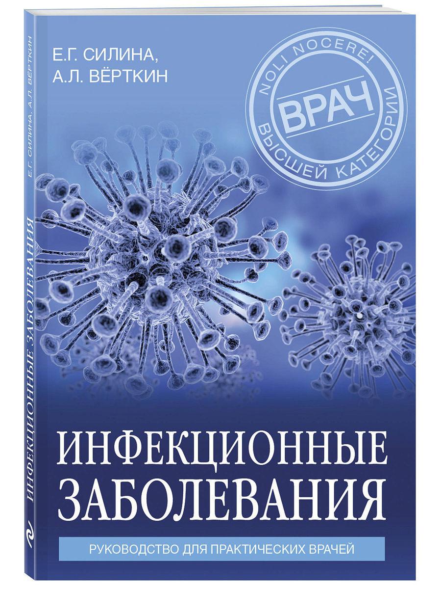 Вирусная инфекция. профилактика и лечение вирусных инфекций.