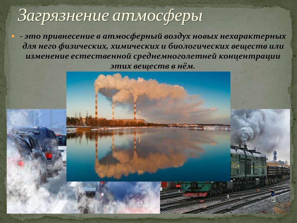 Какие разновидности загрязняющих веществ существуют?