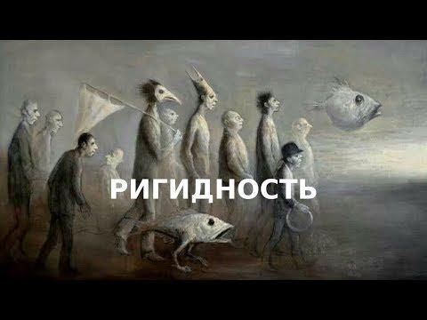 Ригидность - это... понятие, определение, симптомы, корректировка и отзывы - psychbook.ru