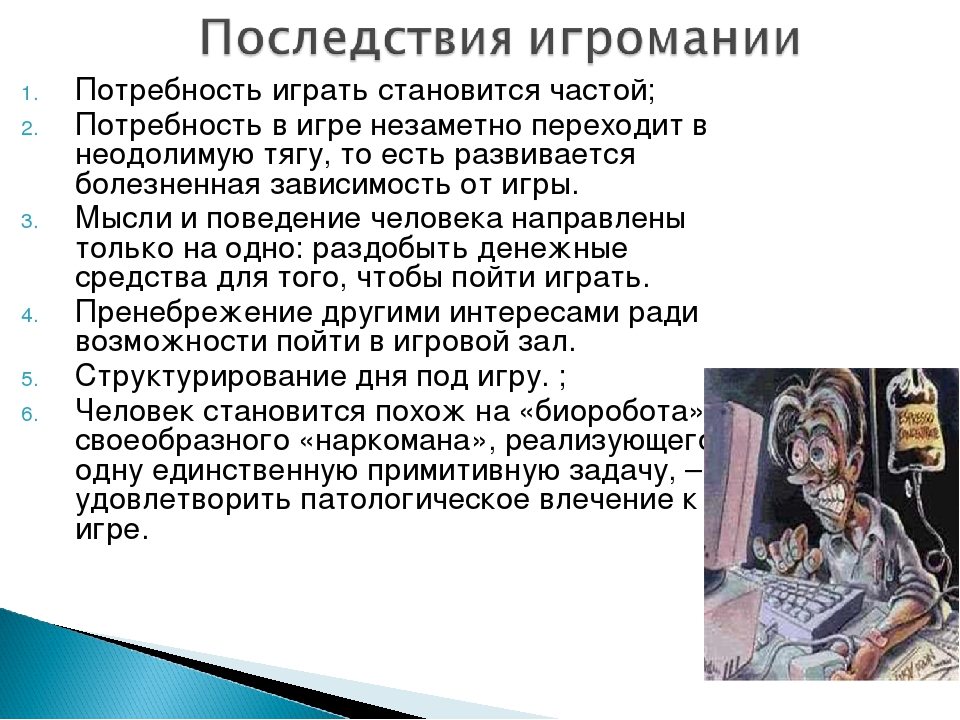 Лудомания — википедия переиздание // wiki 2