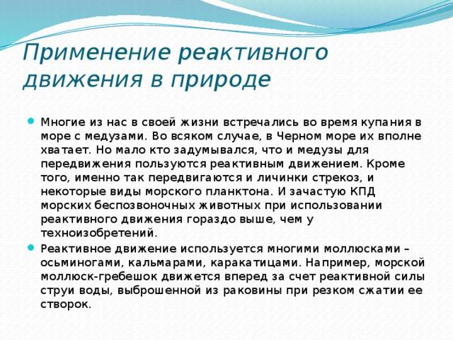 """История открытия реактивного движения — журнал """"рутвет"""""""