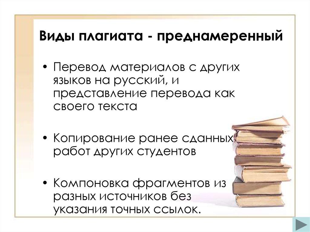 Плагиат — википедия. что такое плагиат