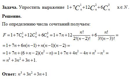 Комбинаторика — википедия. что такое комбинаторика