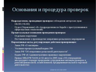 Проверка обэп - основания и что проверяют? - народный советникъ