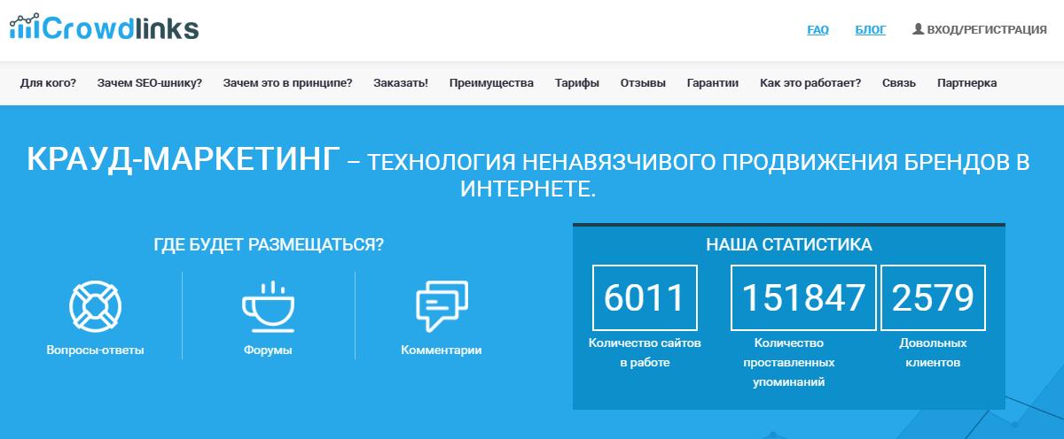 Что такое крауд-маркетинг истоитли его использовать?. читайте на cossa.ru