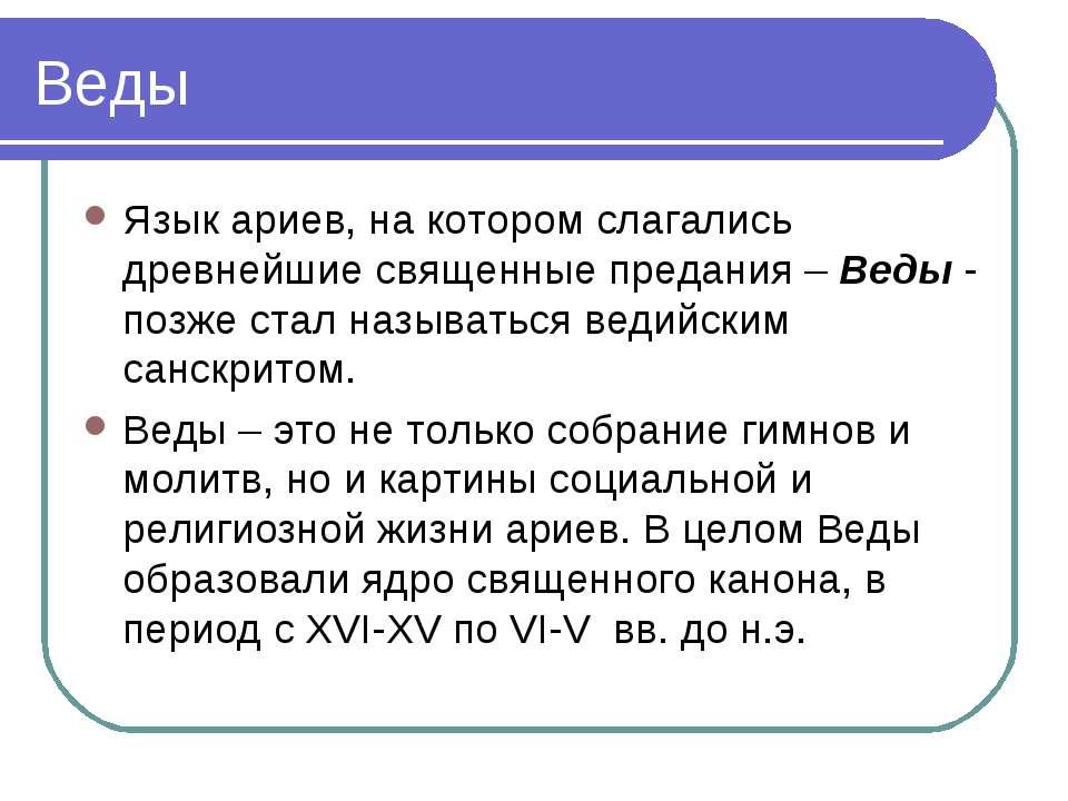 Славяно-арийские веды вкратце