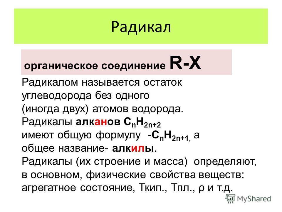 Кто такие радикалы? радикалы россии и украины, кто они?