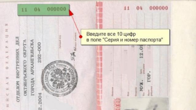 Серия паспорта. серия и номер паспорта. серия паспорта по регионам :: businessman.ru