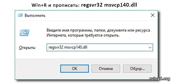 Как исправить ошибку msvcp140 dll - скачать для windows