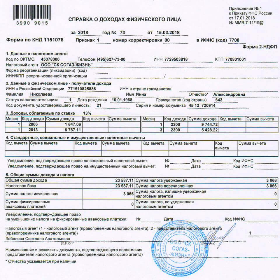 Справка: образцы документов