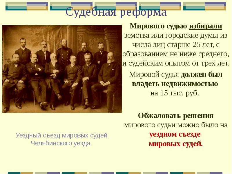 Земство — википедия с видео // wiki 2