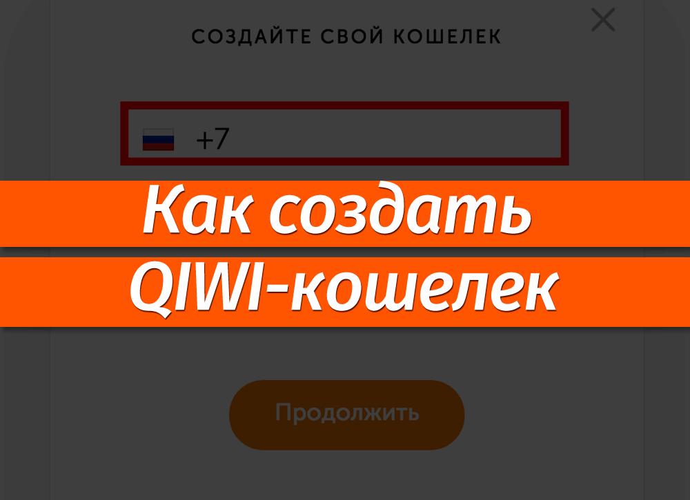 Как создать электронный кошелек яндекс, киви и webmoney + как ими пользоваться