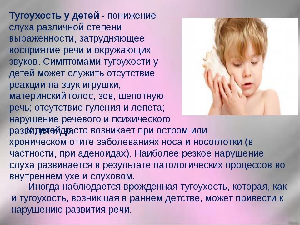 Нейросенсорная тугоухость — википедия с видео // wiki 2