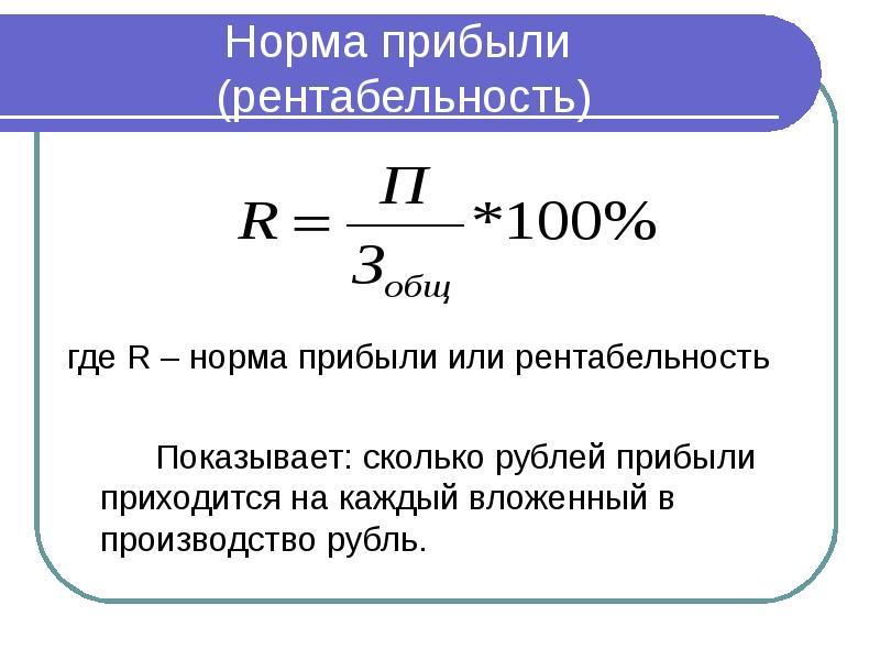 Рентабельность собственного капитала (roe). формула расчета по балансу и мсфо