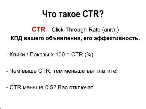 Какой ctr считается хорошим | блог primegate