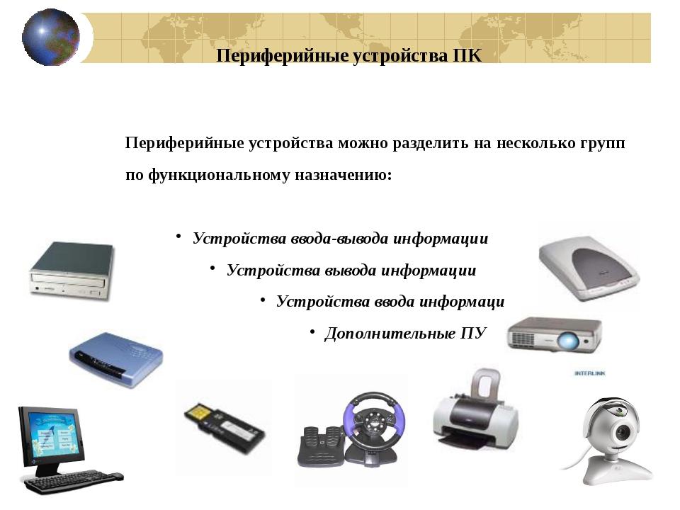 Периферийное устройство — википедия