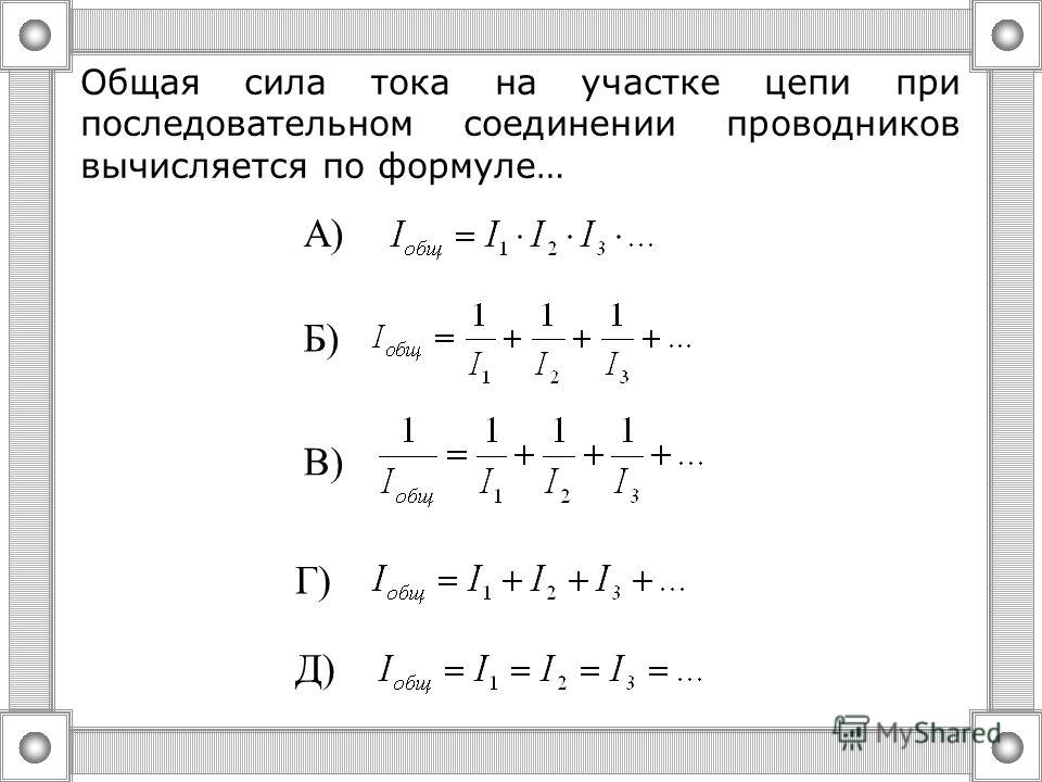 Сила тока ?. формула силы тока. как обозначается ? единица измерения силы тока?