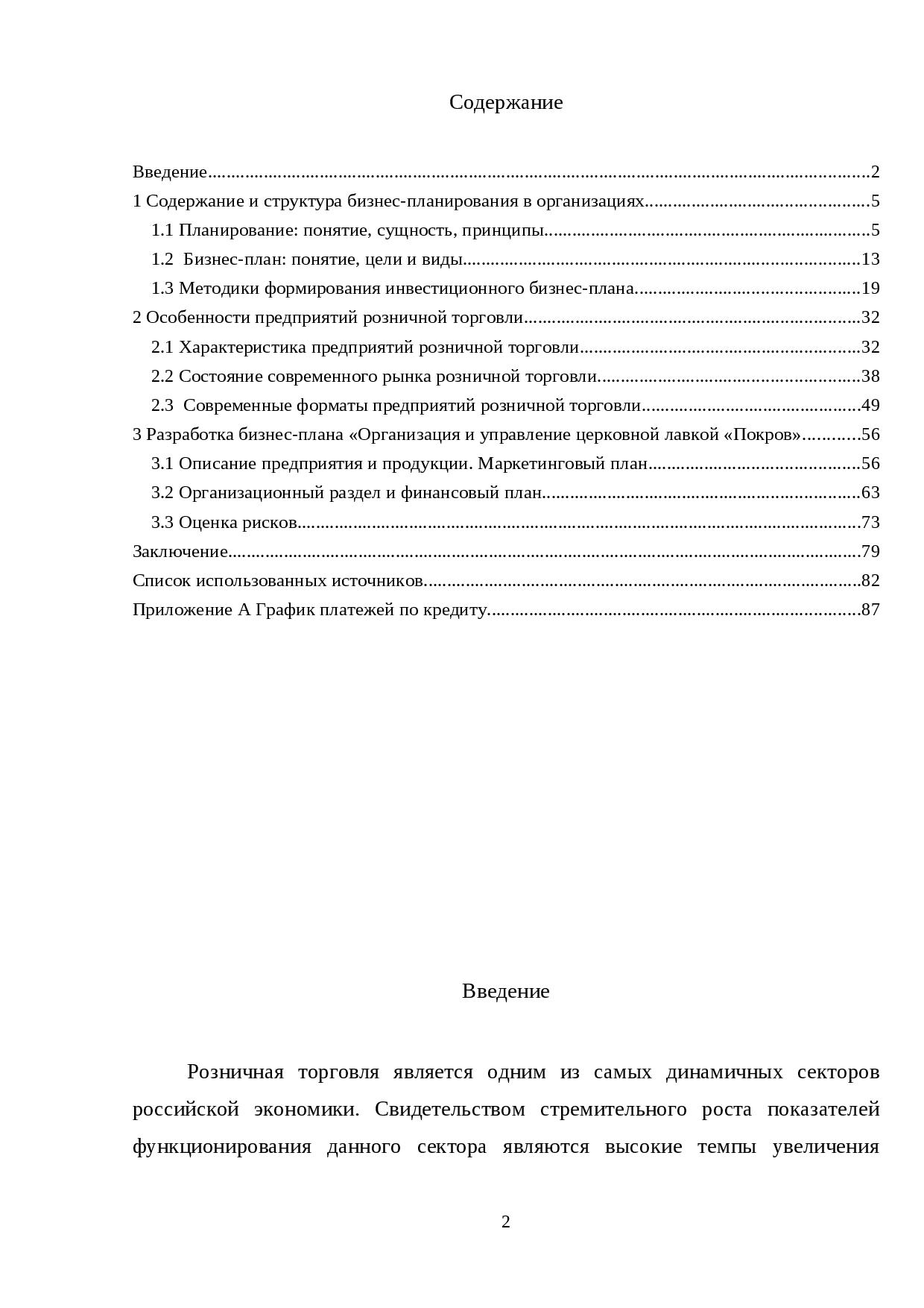 Виды предприятий оптовой торговли
