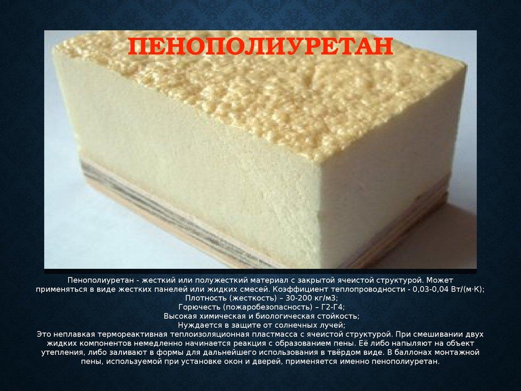 Описание пу (полиуретановой) кожи: она искусственная или натуральная
