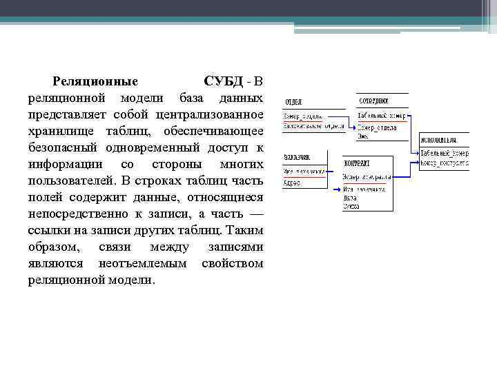 Отношение (реляционная модель) — википедия с видео // wiki 2