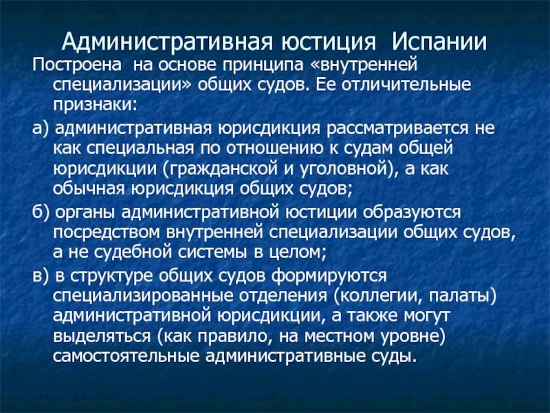 Российская юстиция