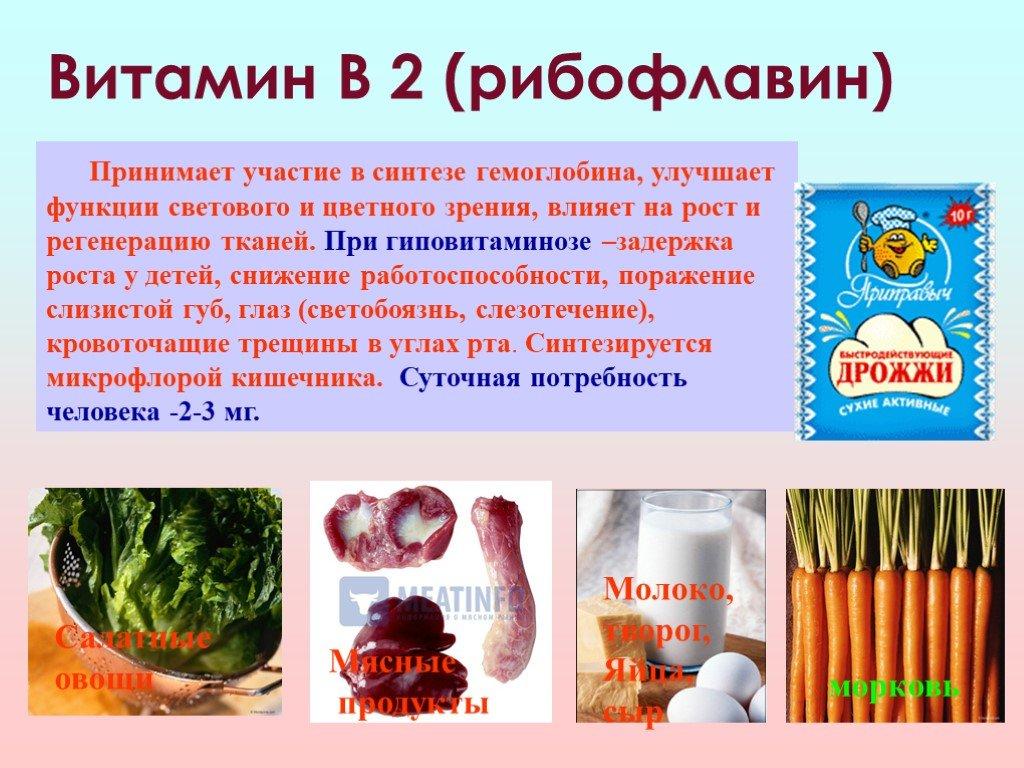 Витамин b2 (рибофлавин). описание, функции и источники витамина b2