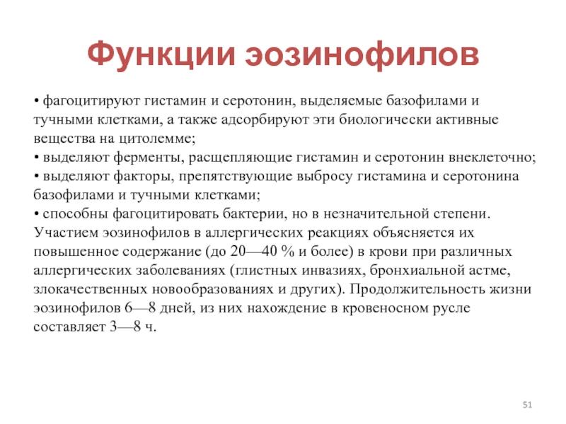 Гистамин — википедия с видео // wiki 2