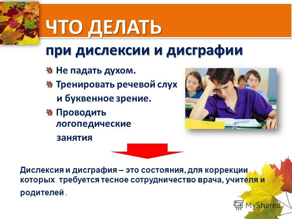 Что такое дислексия, дисграфия, дискалькулия