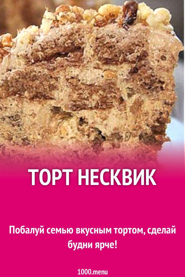 Шоколадный ганаш для торта: рецепты для выравнивания, начинки, подтеков и украшения