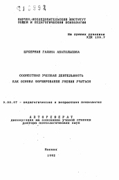 Учебная деятельность – ее структура и формирование | контент-платформа pandia.ru