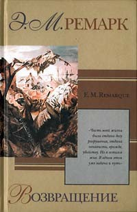 Эрих мария ремарк биография, лучшие произведения, личная жизнь писателя, общая характеристика творчества | tvercult.ru