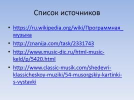 Программная музыка — википедия