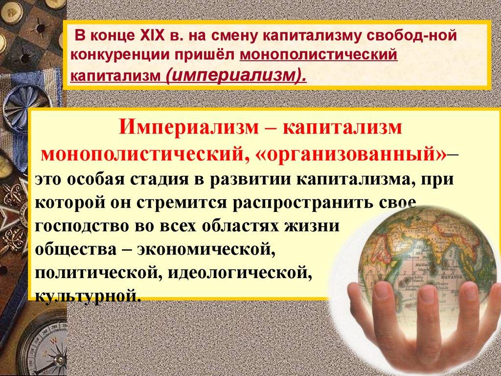 Империализм — википедия с видео // wiki 2