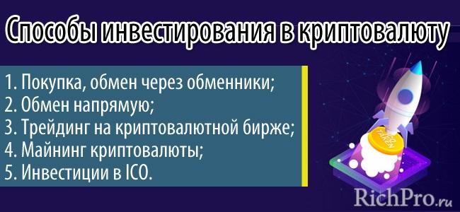 Как заработать криптовалюту без вложений и с вложениями