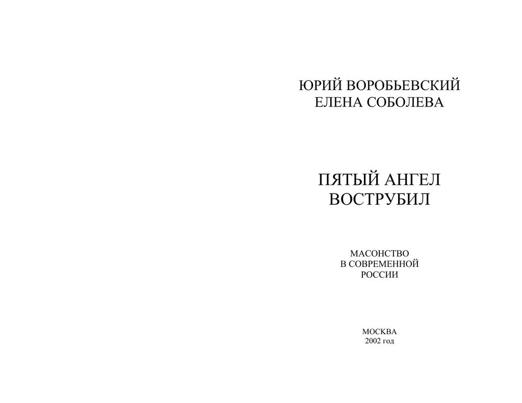 Масонство в романе л. толстого «война и мир»