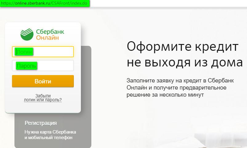 Как войти в сбербанк онлайн | личный кабинет
