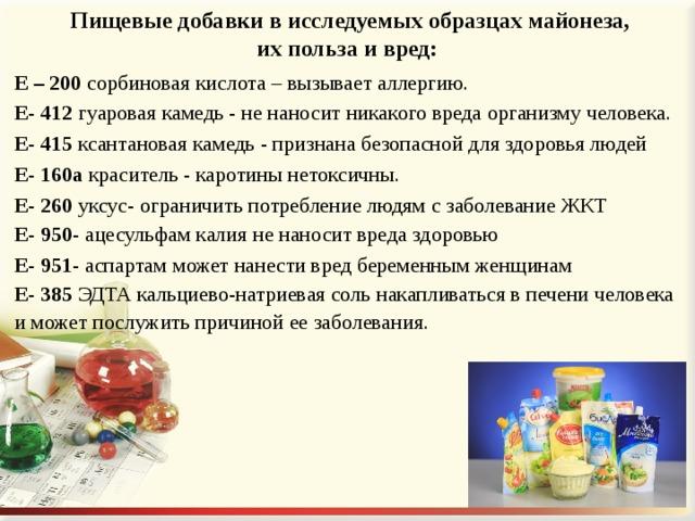 Сорбиновая кислота (консервант е200): что это такое, опасна она или нет