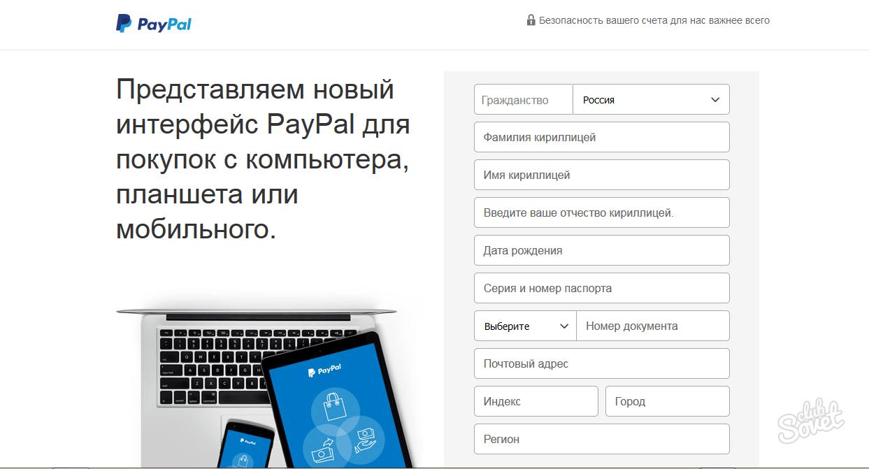 Платежная система paypal – особенности регистрации счета, перевода денег и оплаты покупок в интернете | kak-popolnit.ru