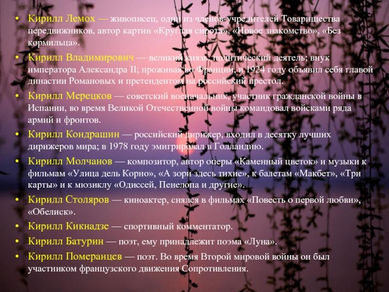 Значение имени кирилл на alltaro.ru