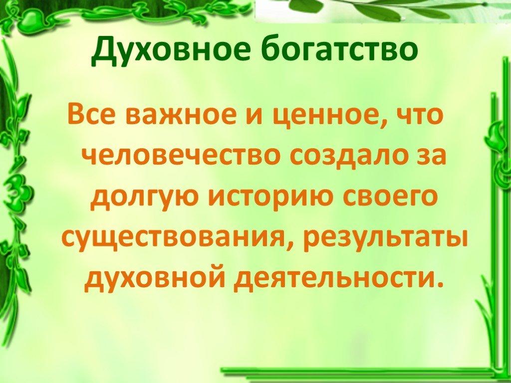 Тема 1.2. основные объекты культурного наследия (2 часа)