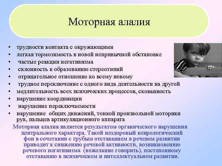 Причины и симптомы сенсорно моторной алалии