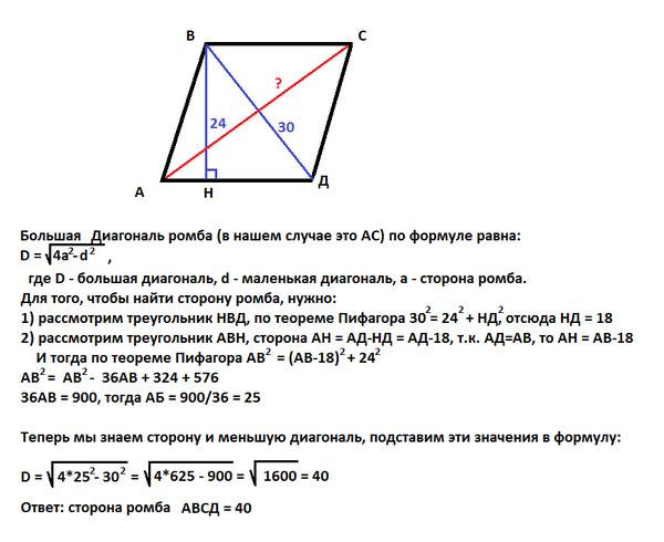 Диагональ что это? значение слова диагональ