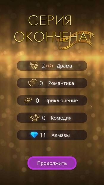 Как ввести код в игре клуб романтики, как получить много алмазов? взломанные версии игры
