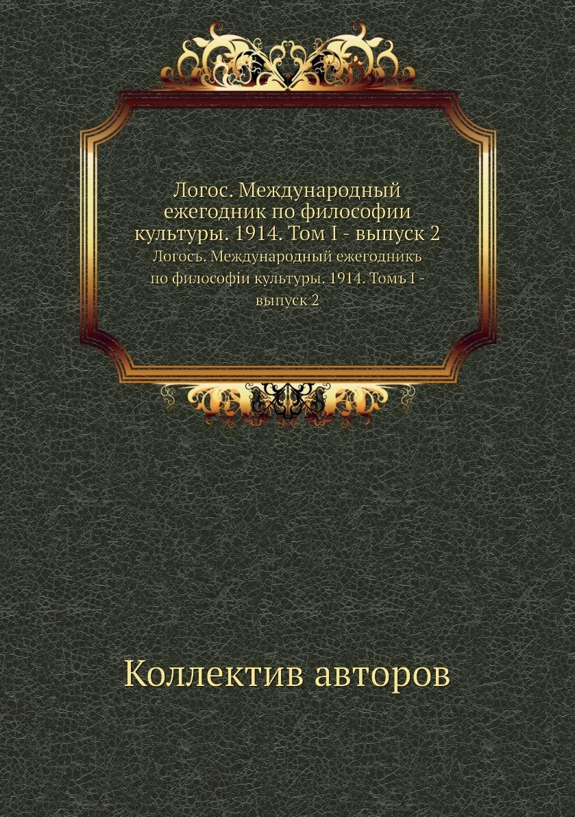 Логос | история руси и история русского слова | fandom