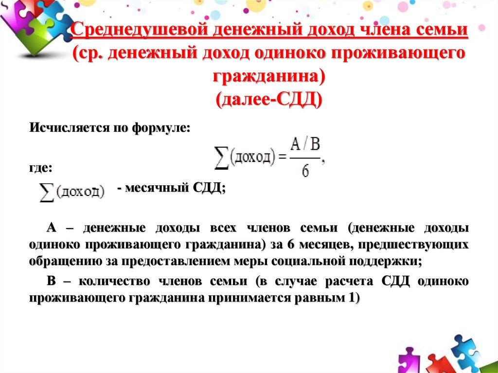 Прожиточный минимум в россии на текущий момент