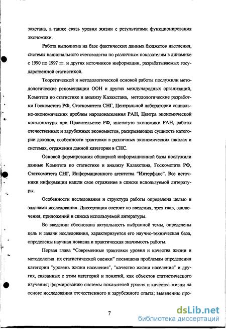 Уровень жизни в россии: где лучше жить