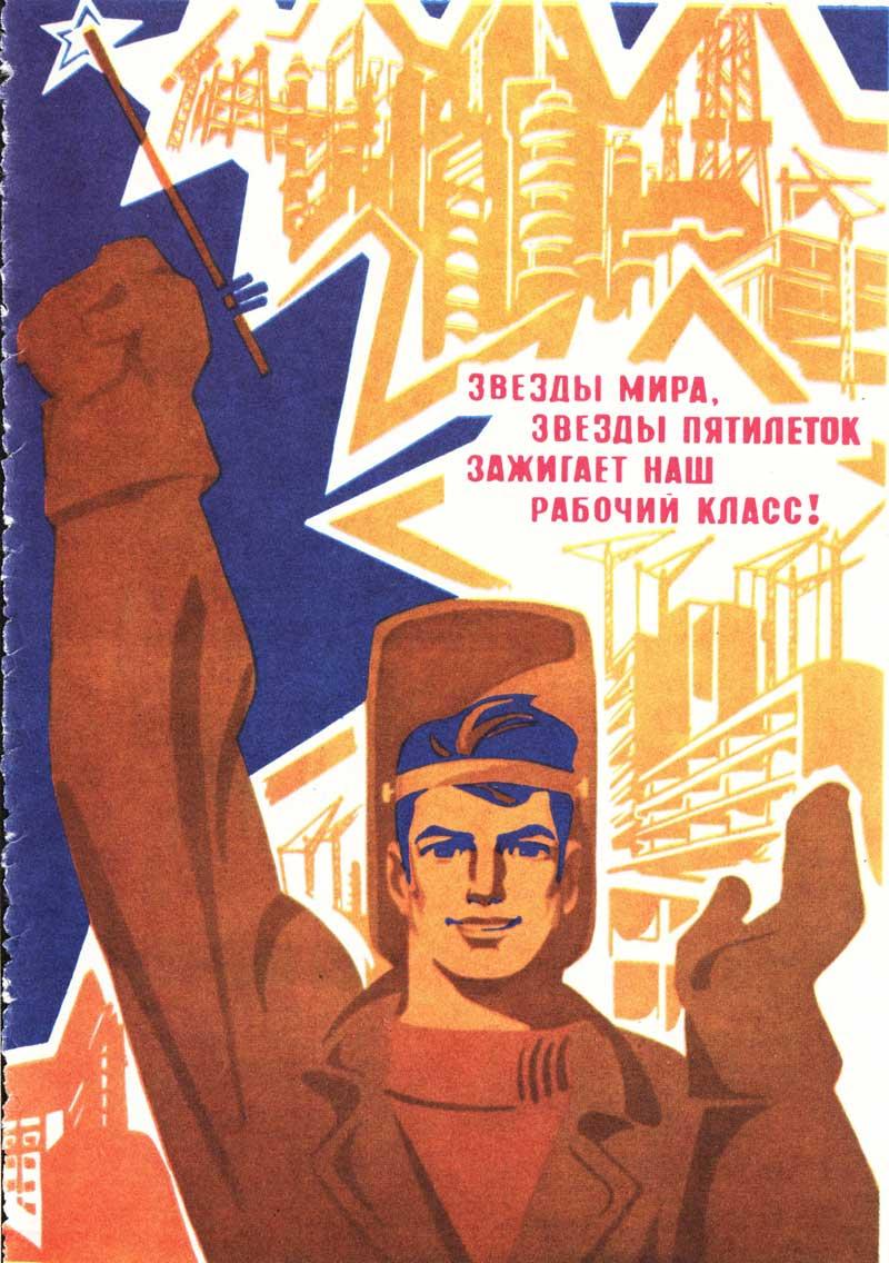 Рабочий класс - working class