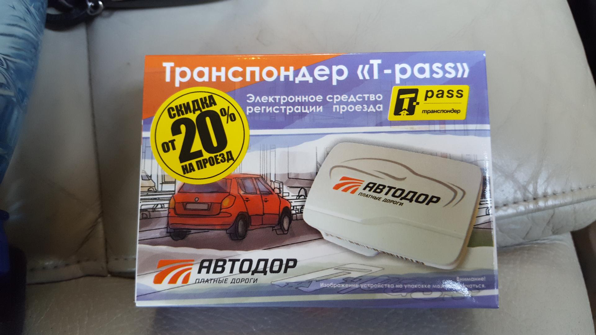 Транспондер для платных дорог: что это такое, как пользоваться и оплатить