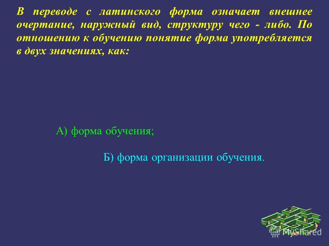 Организационные формы обучения и организационные формы урока | контент-платформа pandia.ru
