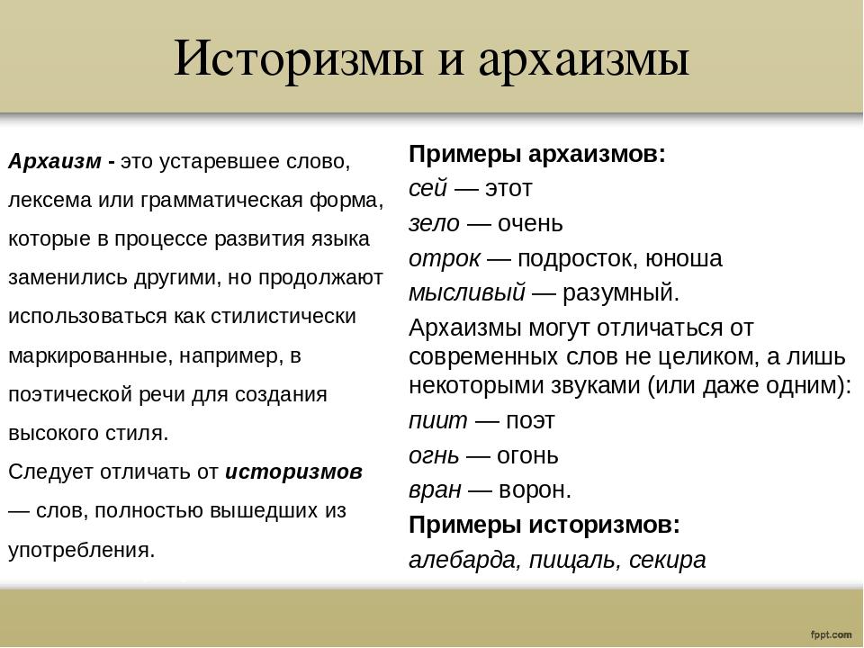 Историзмы - что это за слова в русском языке, что они означают